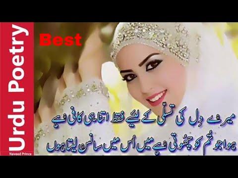 Sad Urdu Poetry | 2 Line Urdu Poetry | Urdu Shayari | Sms Shayari | Urdu Poetry