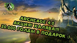 Archeage Новая Акция! Халява на 20к голды! Поторопись!
