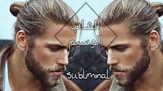 سبليمنال الشاب الوسيم .....💦توكيدات قويه💦subliminal beauty man