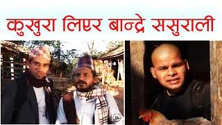 कुखुरा लिएर बान्द्रे ससुराली || Meri Bassai Best Comedy Clip || Bandre, Magne Budho, Master