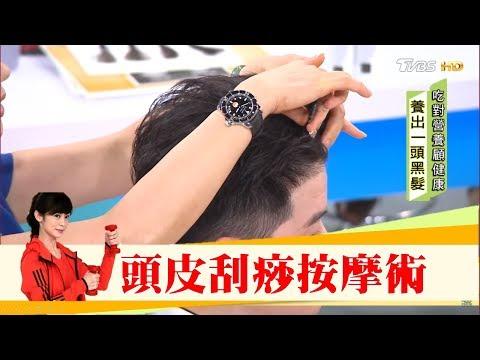 每天5分鐘頭皮刮痧按摩,保護你的身體!健康2.0