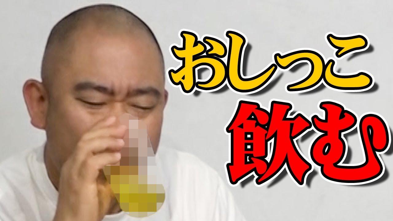 【強欲】ナダルはいくら貰ったらおしっこを飲むのか【検証】【コロチキ】