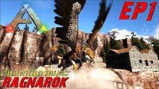 BGZ - ARK Ragnarok EP#1 ดินเเดนนครอมตะ RAGNAROK  EXPANSION PACK
