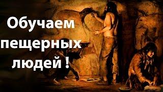 Обучаем пещерных людей ! ( Tribal & Error )
