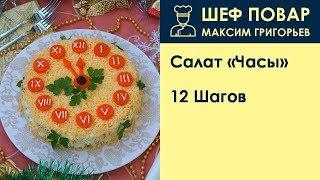 Салат Часы . Рецепт от шеф повара Максима Григорьева