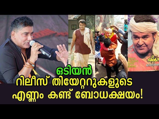 ഇത് മലയാള സിനിമ തന്നെയോ മച്ചമ്പി! | Odiyan theatre list - Shocking revelation