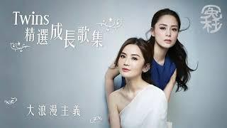Twins 精選成長歌集  [ 冤枉音樂 ]