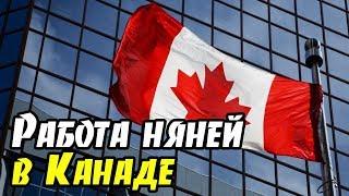 Работа Няней и сиделкой в Канаде