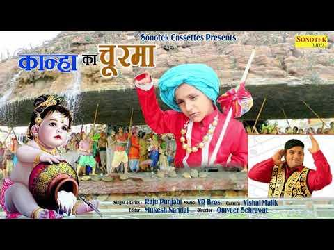 Kanha Ka Churma || Krishna Janmashtami 2017 || Raju Punjabi || VR Bros || Sonotek || Mayank