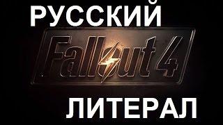 Литерал Literal Fallout 4 RUS
