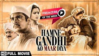हमने गांधी को मार दिया - हिंदी मूवी - Pratima Kazmi - Subrat Dutta- Hamne Gandhi Ko Maar Diya (2018)