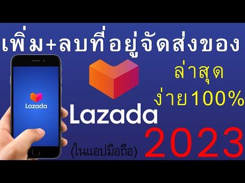 วิธีเพิ่ม+ลบที่อยู่จัดส่งของในLazada(ลาซาด้า) 2021ในมือถือ ง่ายมากๆ  | อ.เจ สอนสร้างกิจการออนไลน์ 86
