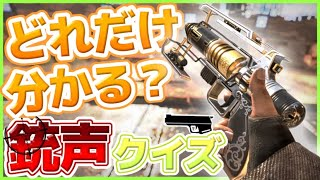 【APEX】銃声だけで何の武器か当てれるか!?#銃声チャレンジ