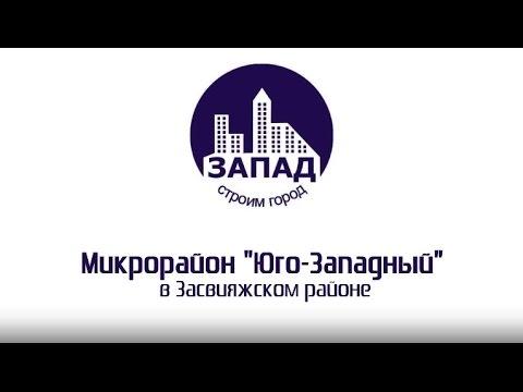"""Микрорайон """"Юго-Западный"""" в Засвияжском районе Ульяновска. Строительная компания """"Запад"""""""