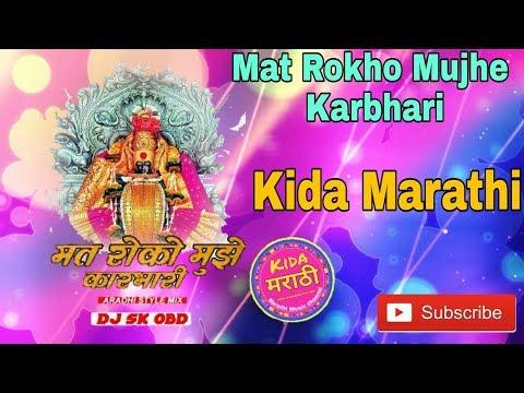 Mat Roko Mujhe Karbhari Aradhi Style Mix Dj Sk Osmanabad