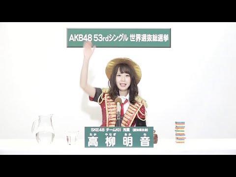 SKE48 Team KII  高柳 明音 (AKANE TAKAYANAGI)