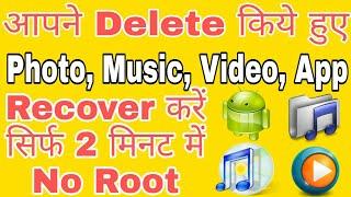 """आपने Delete किये हुए Photo, Music, Video, App को Recover करें सिर्फ 2 मिनट में """"No Root"""""""