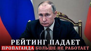 Рейтинг Путина обрушился. Пропаганда больше не работает. Народ готовится к протестам!