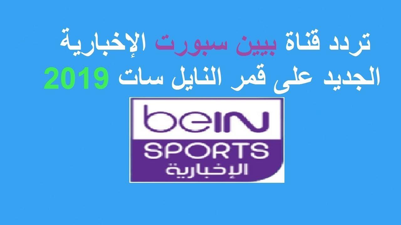 تردد قناة bein sport news الجديد على قمر النايل سات 2019 على شاشة samsung smart TV