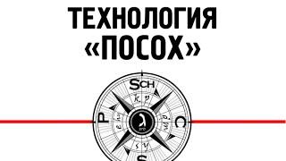 Технология 'Посох'. Мальцев Олег