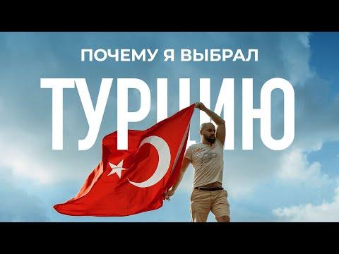 Турция, Алания: Почему я выбрал именно Турцию для ПМЖ