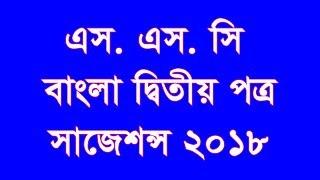 Download Video এস. এস. সি বাংলা দ্বিতীয় পত্র সাজেশন ২০১৮।। SSC BANGLA 2ND PAPER SUGGESTION 2018 MP3 3GP MP4