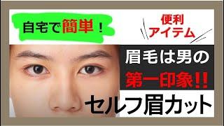 【テクニック】ナチュラル眉毛 お手入れ基礎編[公式]