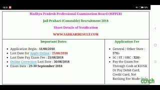 MP Jail prahari recruitment 2018 notification