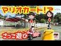 マリオ カート レース ごっこ遊び !? ほぼ貸切状態の遊園地チャチャワールドが面白…