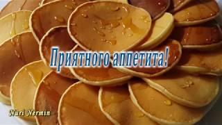 Рецепт: Панкейки (американские блинчики)
