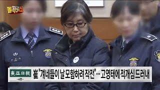 최순실·장시호 제2 태블릿 제출 후 재판장서 첫 만남
