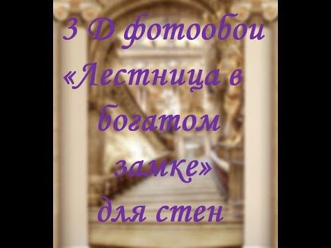 3 Д фотообои «Лестница в богатом замке» для стен