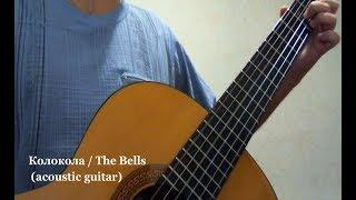 Колокола / The Bells (acoustic guitar cover)