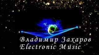 Владимир Захаров Electronic Music (Caustic Music 11)