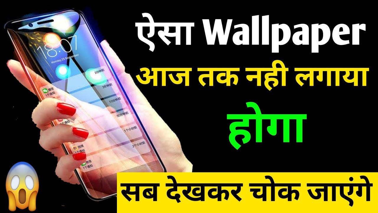 Download ऐसा Wallpaper आज तक नहीं लगाया होगा | Best new mobile launcher app 2020
