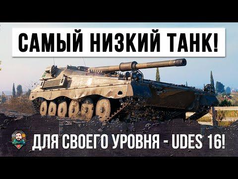 ШОК! САМЫЙ НИЗКИЙ ТАНК ДЛЯ СВОЕГО УРОВНЯ UDES 16!!! НИКТО НЕ ЗНАЕТ КАК С НИМ БОРОТЬСЯ!
