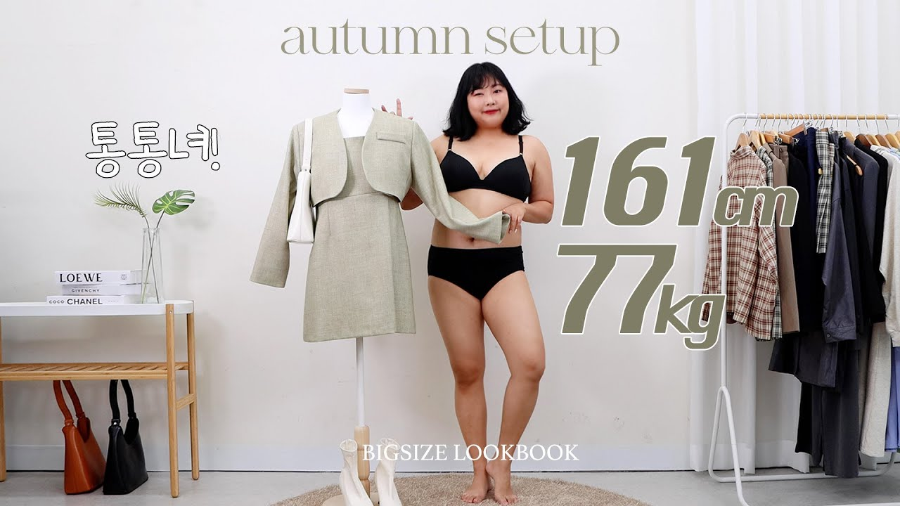 Download [161cm 77kg] 통통녀 가을 룩북 코디!!🍁가을인데 셋업 안 입어? #가을데일리룩 #통통코디