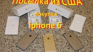 Посылка из США #8 покупка iphone 6(, 2015-08-23T10:07:35.000Z)