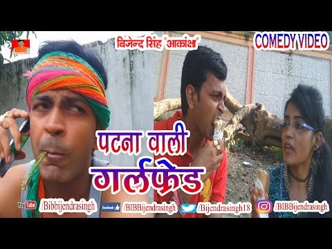 COMEDY | PATNA WALI GIRLFRIEND || BIB BIJENDRA SINGH | FUNNY VIRAL VIDEO 2017