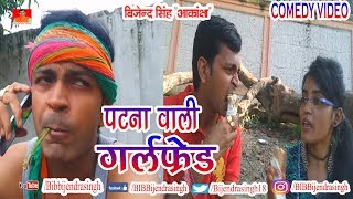 41 COMEDY | PATNA WALI GIRLFRIEND || BIB BIJENDRA SINGH | FUNNY VIRAL VIDEO 2017