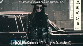 [KARAOKE/TH-SUB] 2NE1 - Missing you