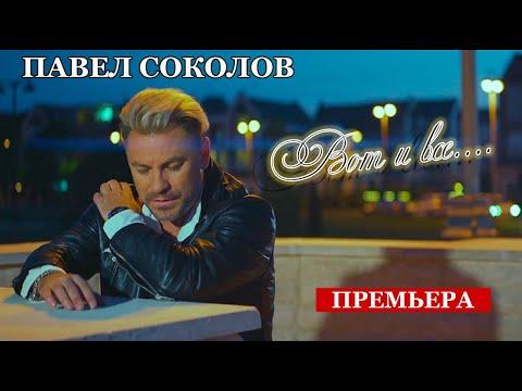 Смотреть клип Павел Соколов - Вот И Всё