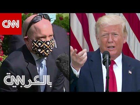 ترامب يسخر من صحفي لارتدائه القناع.. كيف رد الأخير؟  - نشر قبل 7 ساعة