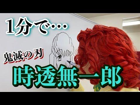 アイデンティティ田島による野沢雅子さんの「時透無一郎」1分速描き