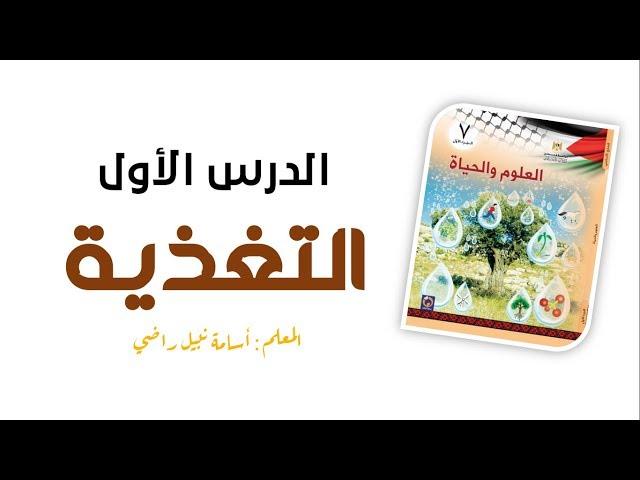 التغذية - العلوم والحياة - الصف السابع الأساسي - المنهاج الفلسطيني الجديد 2018