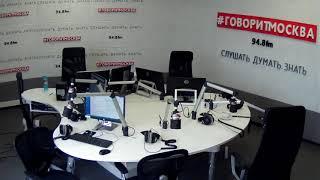 Смотреть видео Экономика (16+) с Михаилом Хазиным на радио Говорит Москва. 14 октября 2019. онлайн