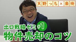 キャイ~ンの天野ひろゆきさんが、不動産投資を学ぶ企画。内本智子さん...