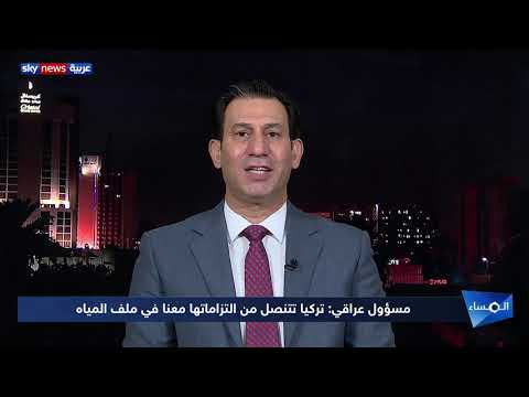 مسؤول عراقي: تركيا تتنصل من التزاماتها معنا في ملف المياه  - 20:54-2019 / 9 / 15