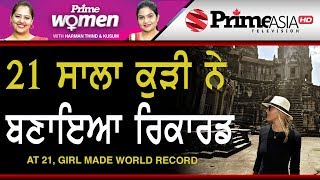 Prime Women 281|| At 21, Girl Made World Record