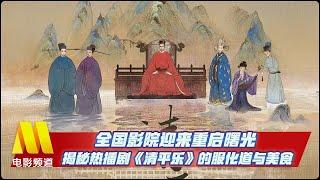 全国影院迎来重启曙光 揭秘热播剧《清平乐》的服化道与美食 【中国电影报道 | 20200513】